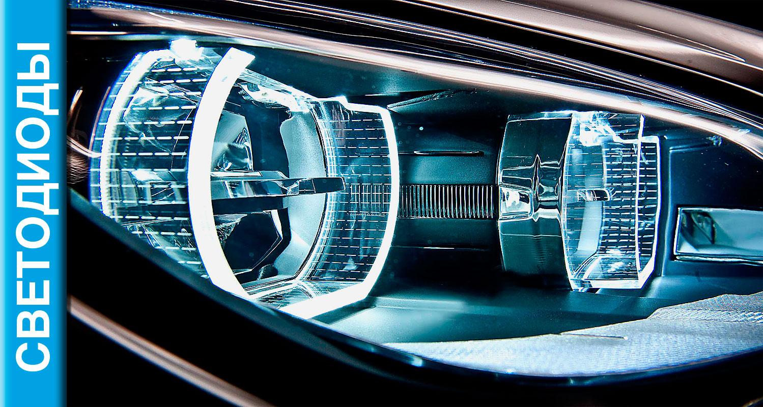 Светодиоды LED Тюнинг