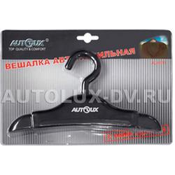 Вешалка - плечики в салон автомобиля AL-4017 AVT