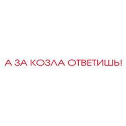 """наклейка """"А за козла ответишь"""" наружная, (цвет красный), 50 см, прозрачный фон"""