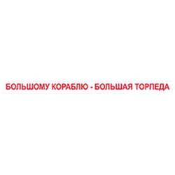 """наклейка """"Большому кораблю - большая торпеда"""" наружная, (цвет красный), 50 см, прозрачный фон"""