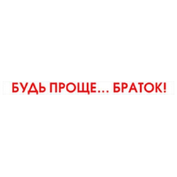 """наклейка """"Будь проще, браток"""" наружная, (цвет красный), 50 см, прозрачный фон"""