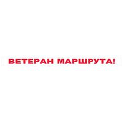 """наклейка """"Ветеран маршрута"""" наружная, (цвет красный), 50 см, прозрачный фон"""