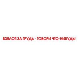 """наклейка """"Взялся за грудь..."""" наружная, (цвет красный), 50 см, прозрачный фон"""