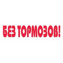 """наклейка """"БЕЗ ТОРМОЗОВ"""" наружная, (цвета: красный + синий), 5х16 см"""