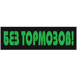 """наклейка """"БЕЗ ТОРМОЗОВ"""" наружная, (цвета: красный + зеленый), 5х16 см, черный фон"""