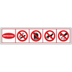 """наклейка """"Внимание: не курить, осторожно бензин..."""" наружная, 7х31 см, белый фон"""