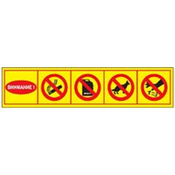 """наклейка """"Внимание: не курить, осторожно бензин..."""" наружная, 7х31 см, желтый фон"""