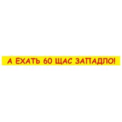 """наклейка """"А ехать 60 щас западло!"""" наружная, (цвет красный), 50 см, желтый фон"""