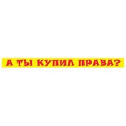"""наклейка """"А ты купил права?"""" наружная, (цвет красный), 50 см, желтый фон"""