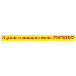 """наклейка """"А у ВАС в машине есть ТОРМОЗ???"""" наружная, (цвет красный), 50 см, желтый фон"""