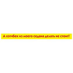 """наклейка """"А хэтчбэк из моего седана делать не стоит"""" наружная, (цвет красный), 50 см, желтый фон"""