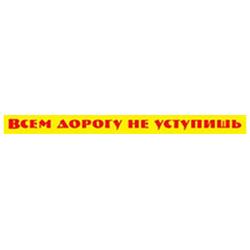 """наклейка """"Всем дорогу не уступишь"""" наружная, (цвет красный), 50 см, желтый фон"""