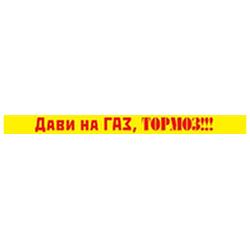 """наклейка """"Дави на газ, тормоз!!!"""" наружная, (цвет красный), 50 см, желтый фон"""