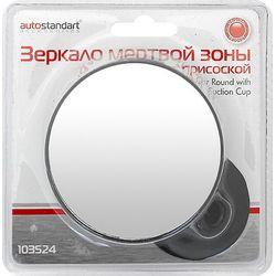 Зеркало мертвой зоны, круглое с присоской 103524